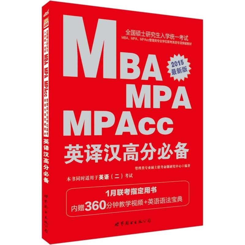 2015 MBA MPA MPAcc mba admissions strategy
