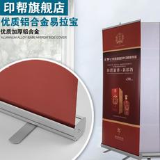 Рекламный стенд Printing help 80 200