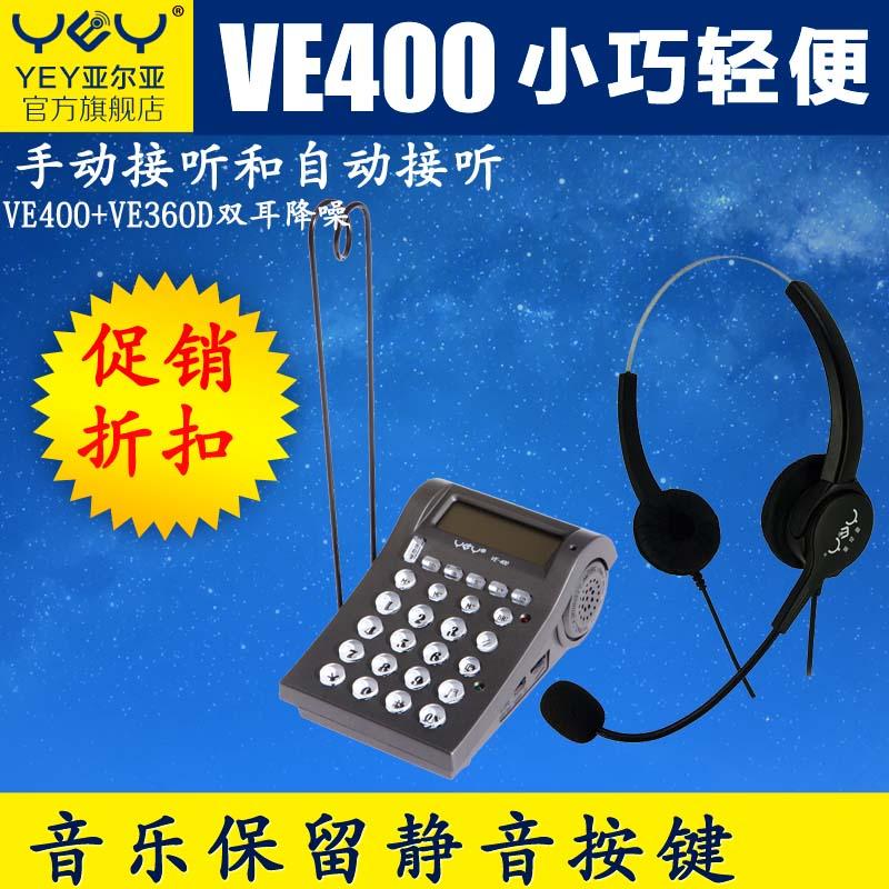Проводной и DECT-телефон Yey VE400 VE360D проводной и dect телефон philips dctg792