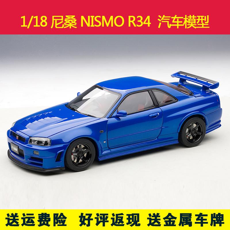 Модель машины Autoart 1/18 NISMO R34 autoart 1 18 nissan alto skyline nismo s1 alloy model car href