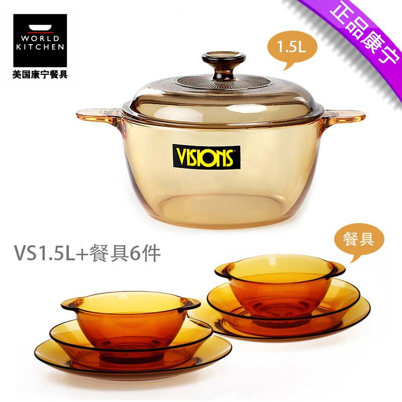 Посуда для тушения Corning VS/6d/cn/vs15 VISIONS VS1.5L vs s720 10g 3cxl куплю