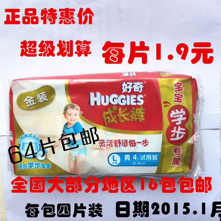 Подгузники HUGGIES  16 free shipping 5pcs in stock l6258 l6258e