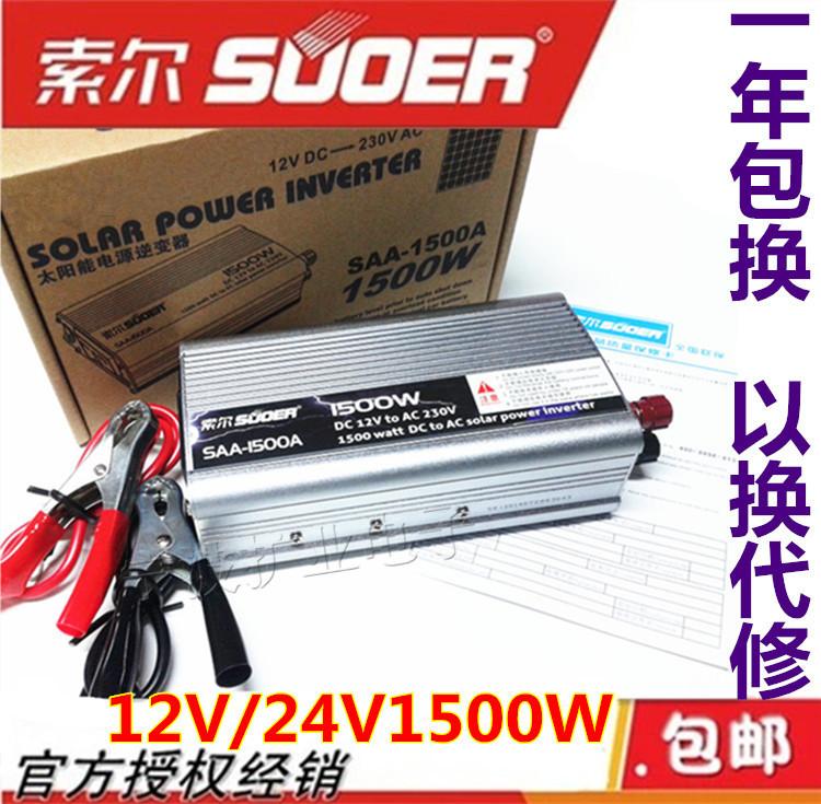 Инвертор Saul  12V 220V1500W