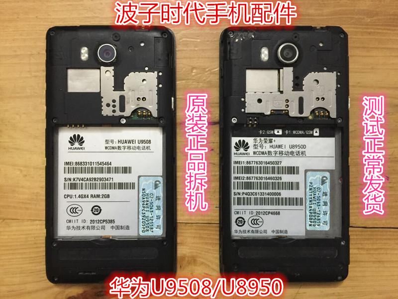 Запчасти для мобильных телефонов Huawei  G610 C8815 C8813 G520 G510 Y511 Y300 U9508 U8950 батарейки на huawei g610