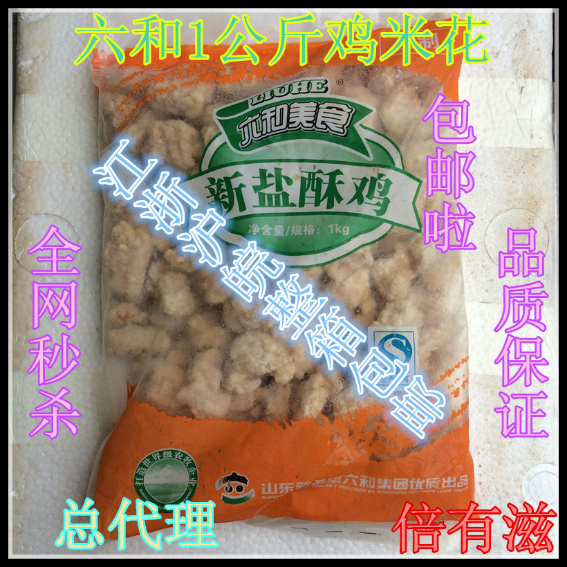 Six and chicken meat products processing  1KG KFC six crows