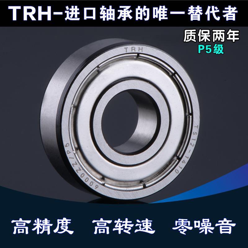 Радиальный шарикоподшипник Ts trh  TS-TRH P5 62300 62301 62202 62303 62304-ZZ-2R