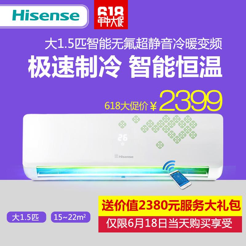 [年中大促]Hisense/海信KFR-35GW/EF16A3z大1.5P变频智能云空调