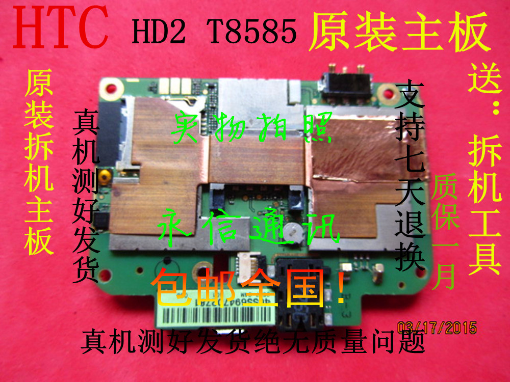 Запчасти для мобильных телефонов HTC T8588 T8585 HD2 запчасти для мобильных телефонов dopod htc hd2 t8585 t8588