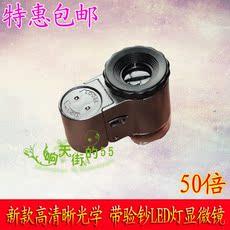 Лупа Microscope 50