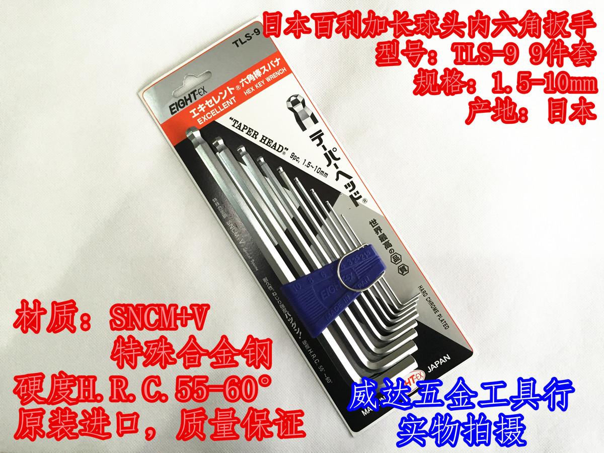 ключ-имбусовый-шестигранный-experian-eight-tls-9-15-10mm