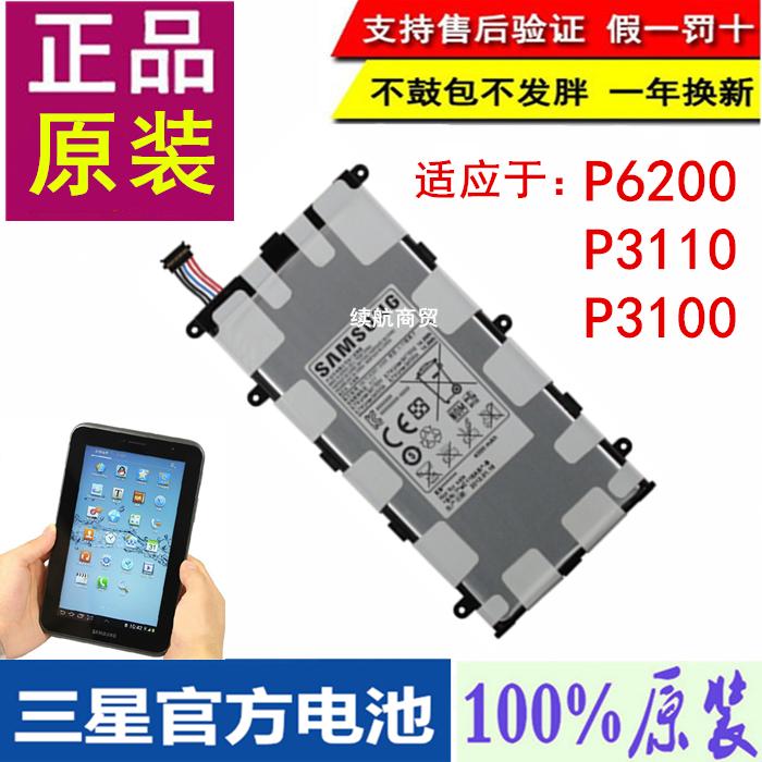 цена на Аккумулятор для мобильных телефонов Samsung  P3100/P6200 4000 SP4960C3B