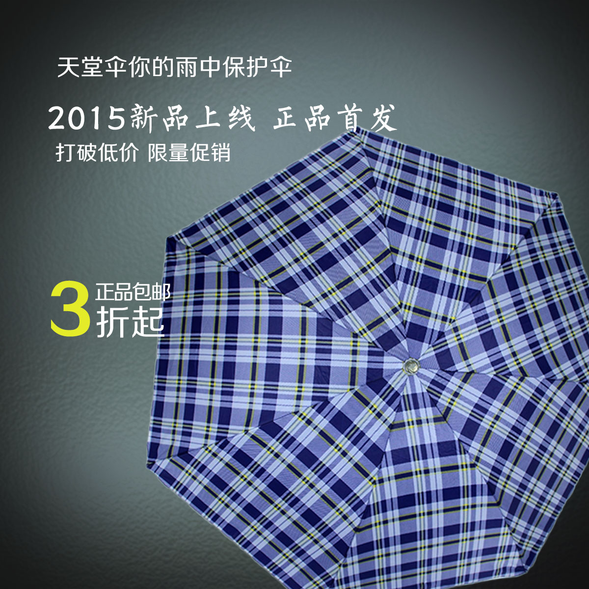 Зонт Heaven 339s heaven