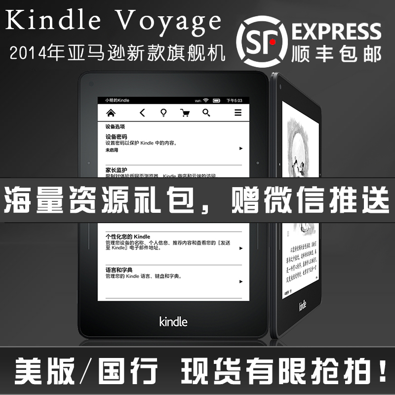 Электронная книга Amazon  Kindle Voyage 1499new6