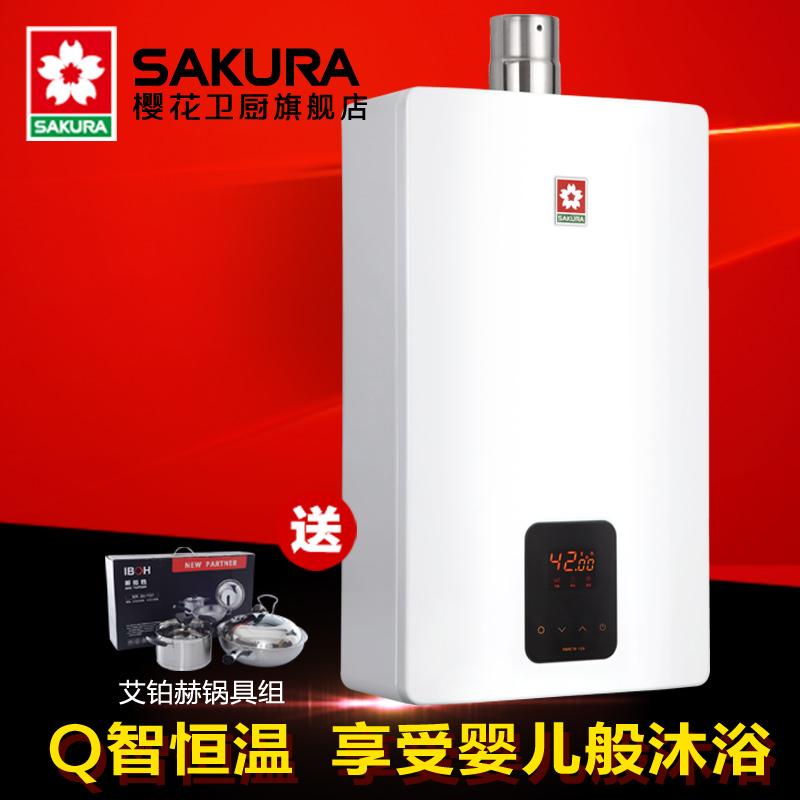 樱花燃气热水器88HE79-14