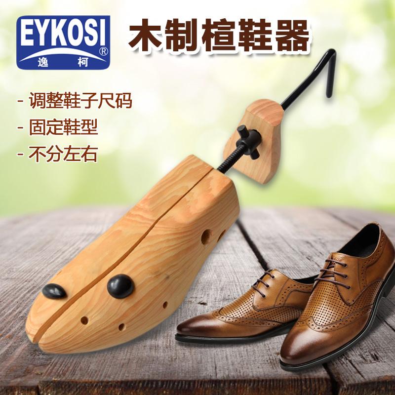Распорка для обуви EYKOSI yi ke 780ml