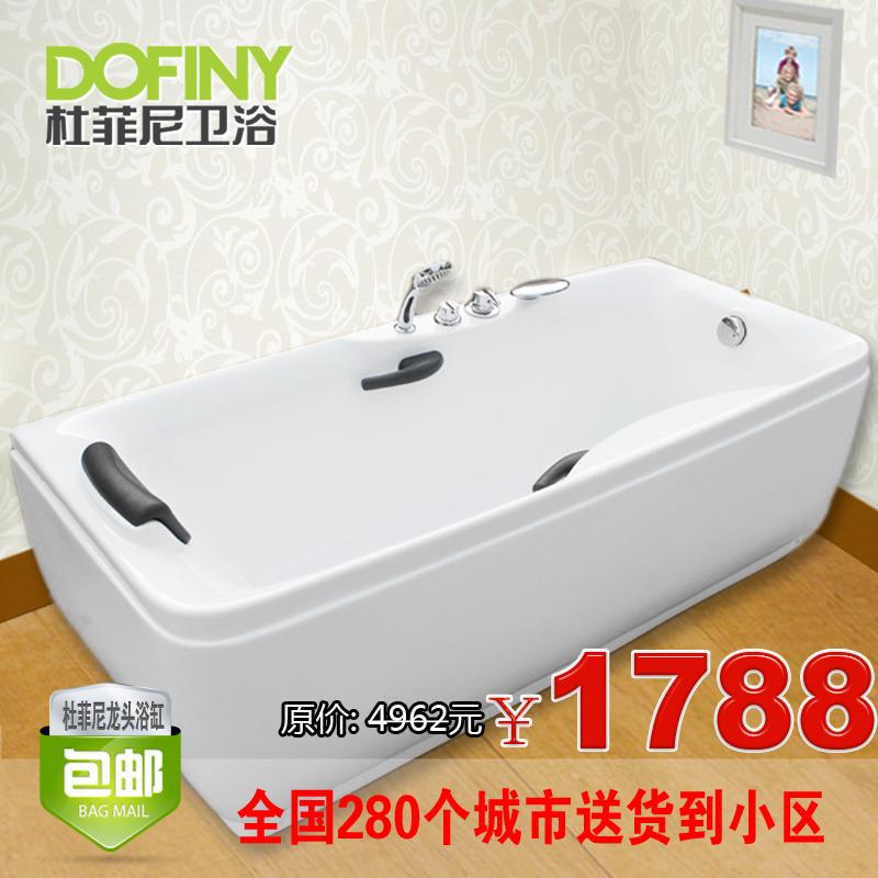 杜菲尼压克力浴缸亚