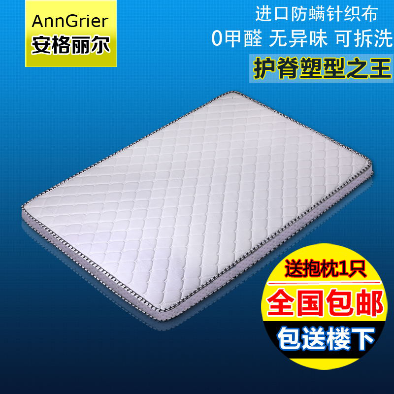 Angelier coir mattresses thicker knits 1.21.5 1.8