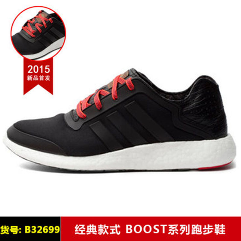 Кроссовки Adidas 2015 BOOST B32699 B23494 ratings