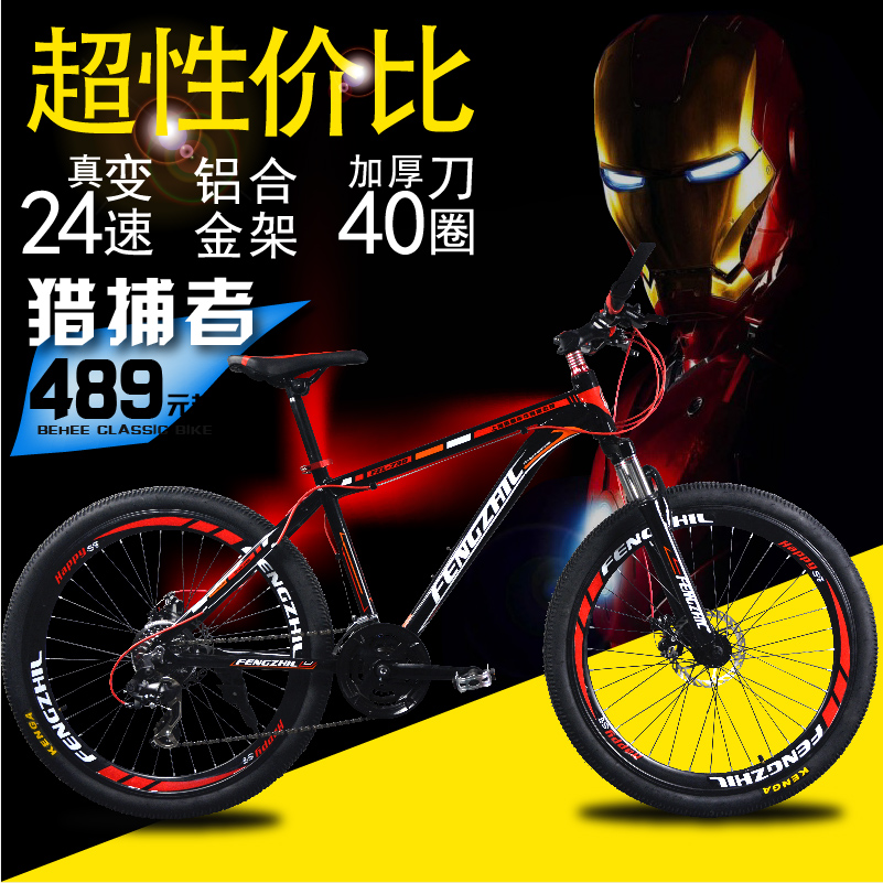 Горный велосипед Phoenix 26 24