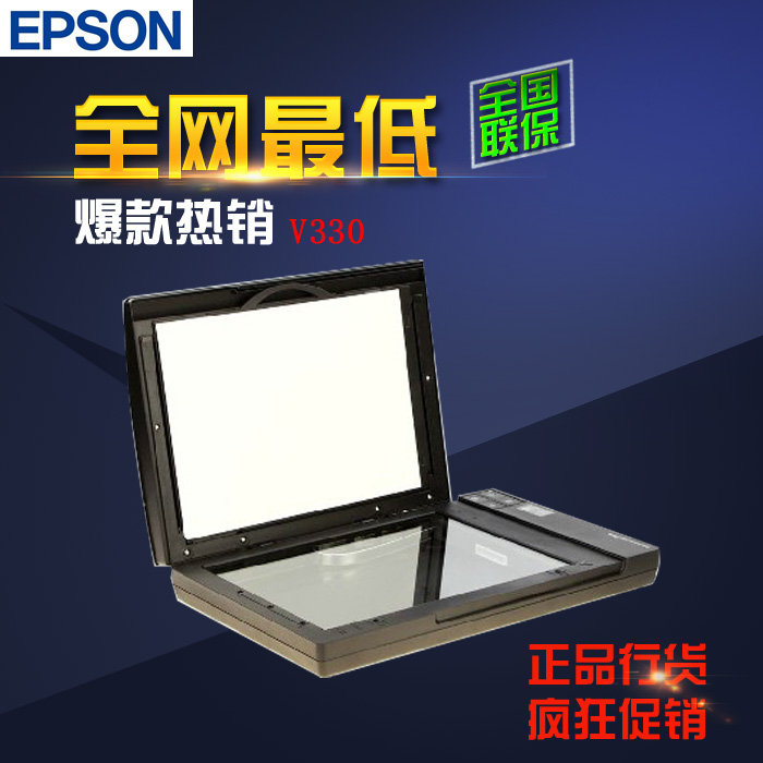 Сканер Epson Perfection V330 A4 epson t034740