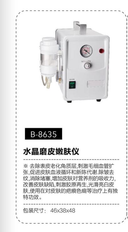Массажер для лица B-8635 массажер для лица philips sc5285 sc5277 5275