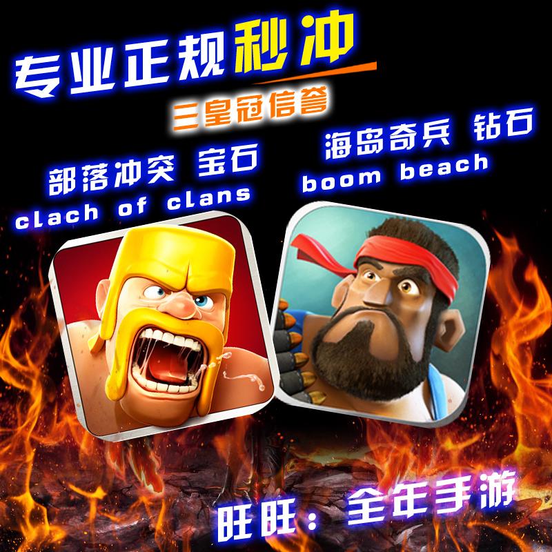 Ios Clash Of Clans COC 6500 стоимость