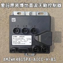 爱玛电动车原厂配件原装博世控制器48v/AMZWK4815PA-AICC-H-BS-
