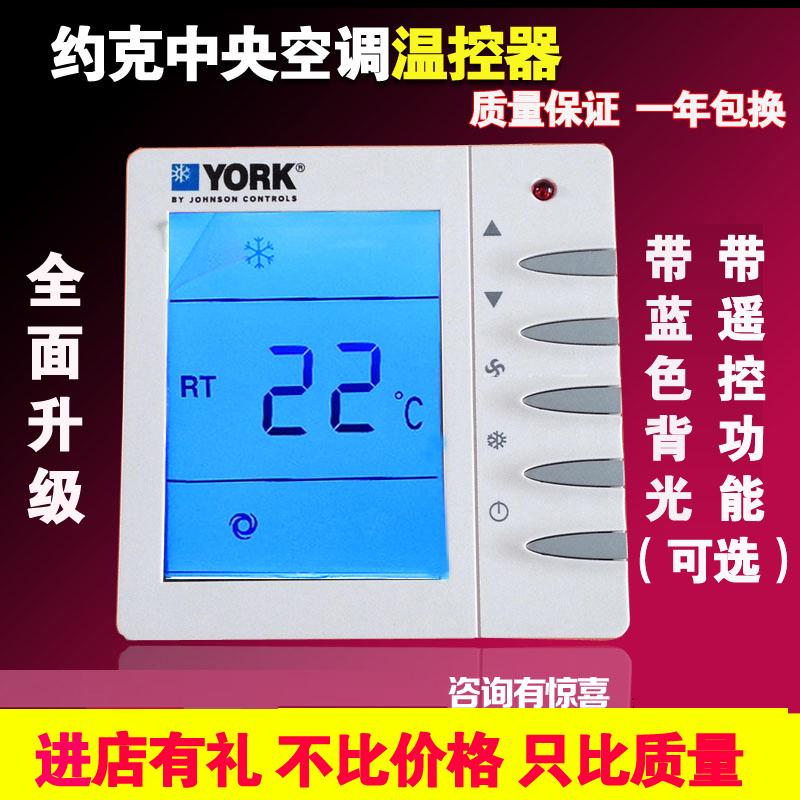 цена на Терморегулятор York