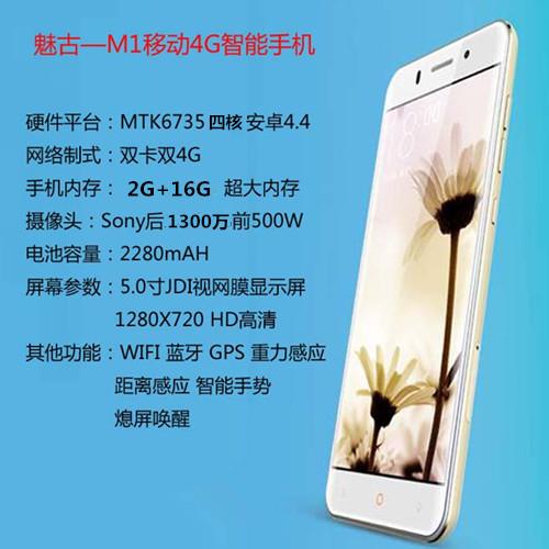 Мобильный телефон Migo  M1 4g 5.0 1300 MIGOG9058 мобильный телефон lenovo k920 vibe z2 pro 4g