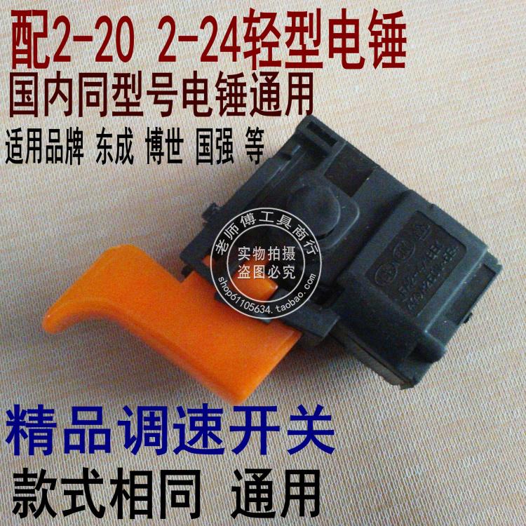 Электроинструмент 20 24 электроинструмент