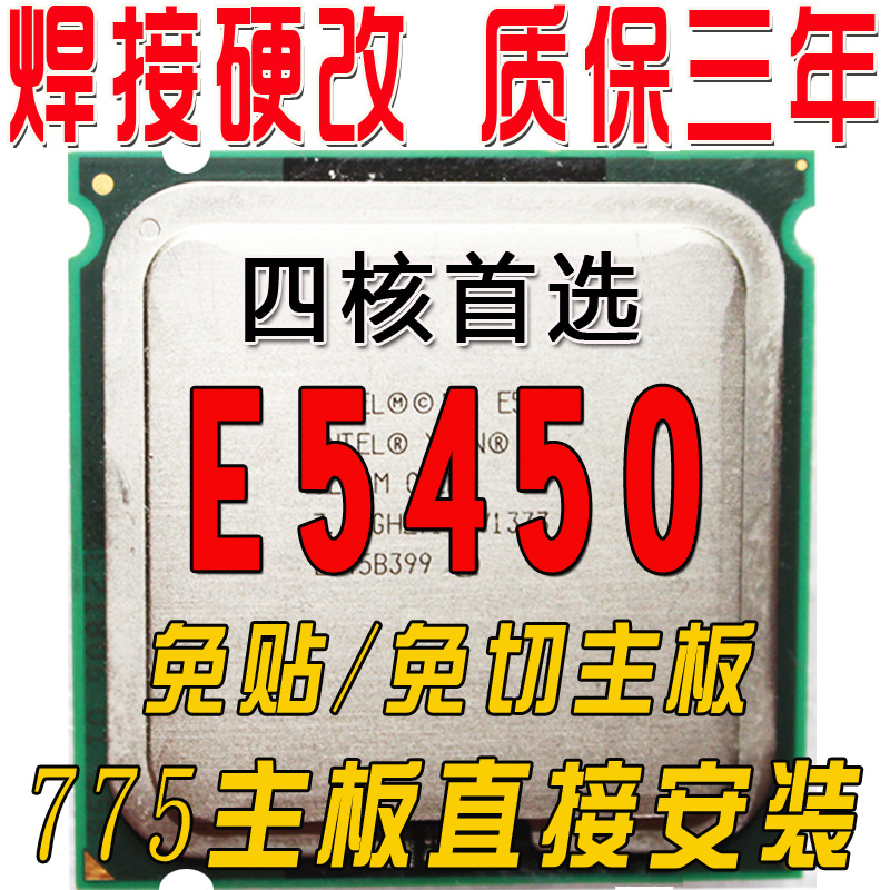 Процессор OTHER E5450CPU EO 3.0G L5420 E5440 E5430 процессор other e5450cpu co 771 3 0g l5420 e5440