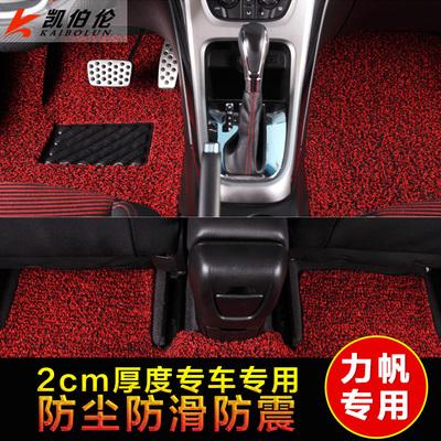 Коврики для автомобиля Kaibolun 520 620 X60 X50 630 тент для автомобиля lifan 320 330 530 520 620 630 720 x50 x60