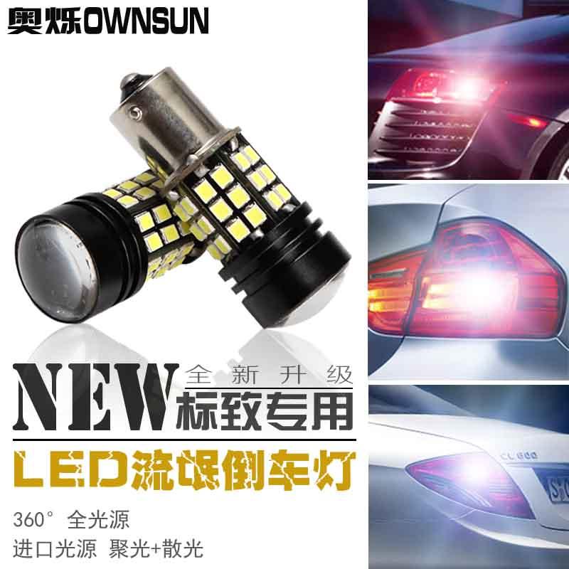 лампа Ownsun LED 2008 3008 301 307 308 408508206207