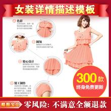 淘宝女服装详情页psd描述模版女裤宝贝设计产品排版分层细节素材-服