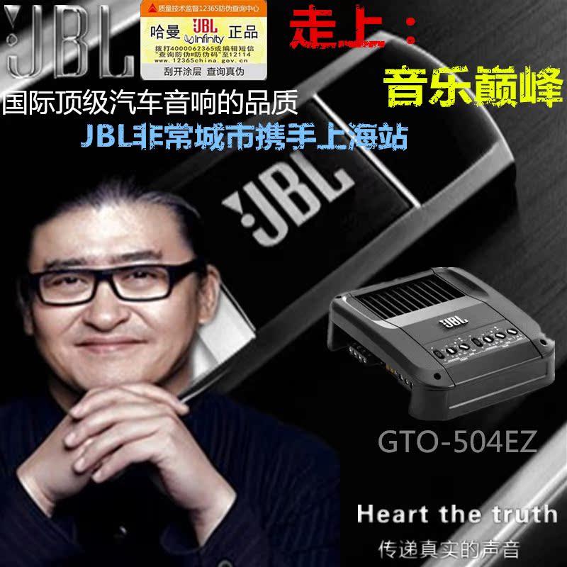усилитель автомобильный Jbl  GTO-804 504 EZ