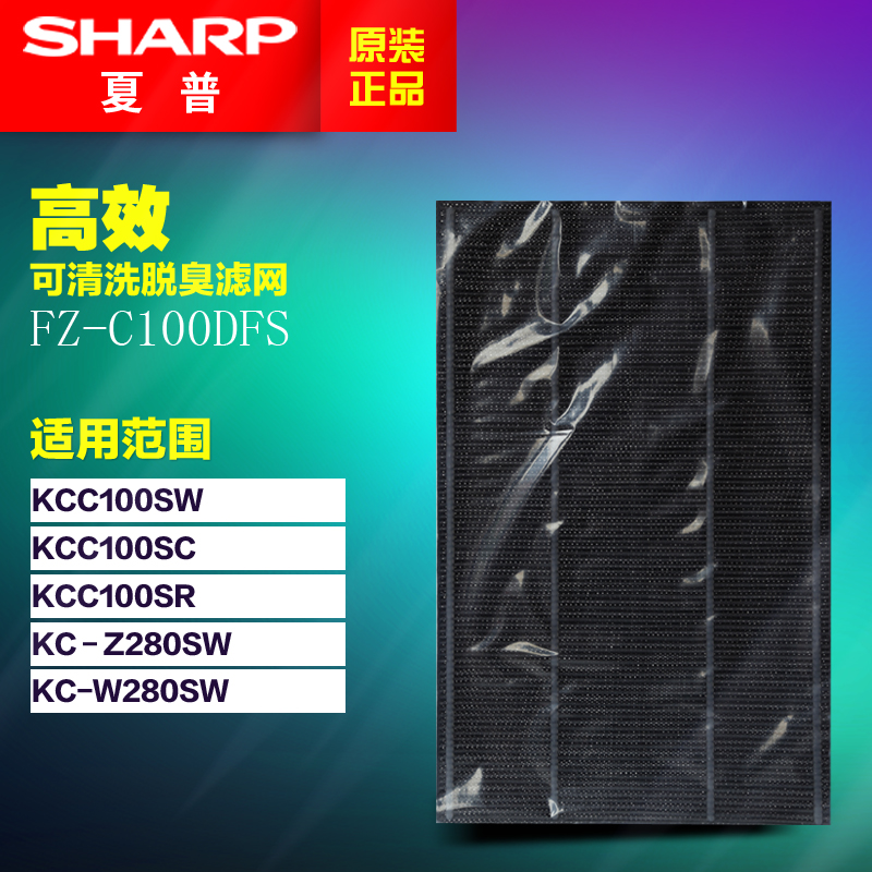 Аксессуары для увлажнителей воздуха Sharp c100dfs KC-W280/Z280SW/C100SW FZ- очиститель воздуха sharp w380sw w w380z380bb60 fz gb01ag