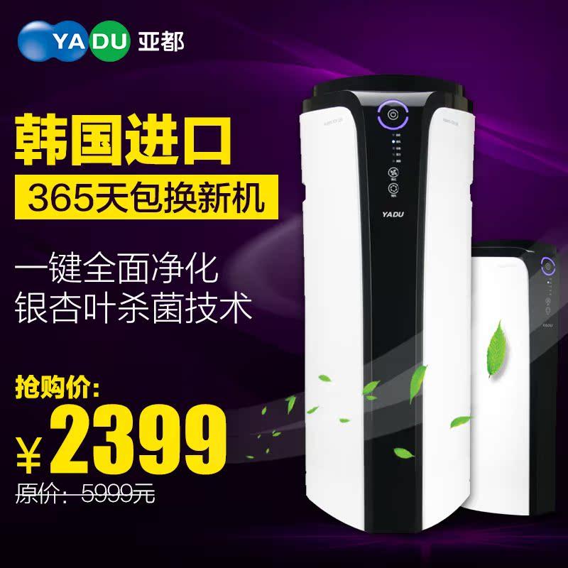 Очиститель воздуха YADU kjg2122dw PM2.5