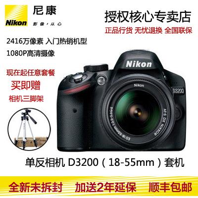 профессиональная цифровая SLR камера NIKON  D3200 18-55mm D3200 профессиональная цифровая slr камера nikon d750