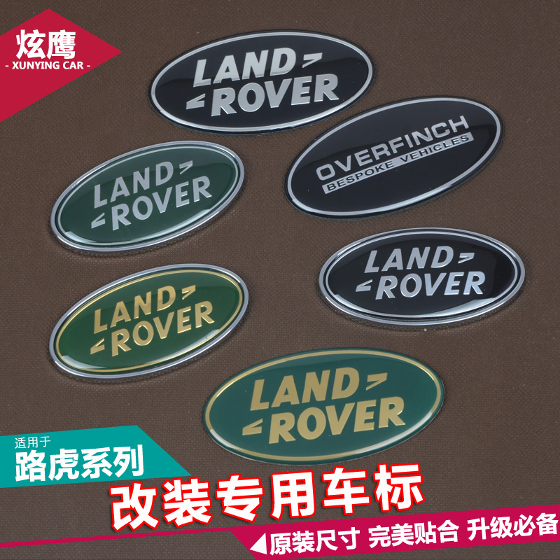 шильдик Ante/off LAND ROVER краска для дисков ante off