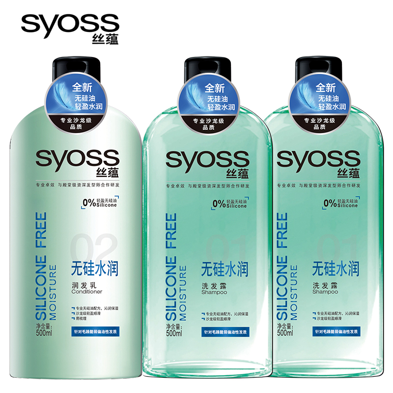 Шампунь Syoss  500ml*2+ 500ml 500ml 1302081