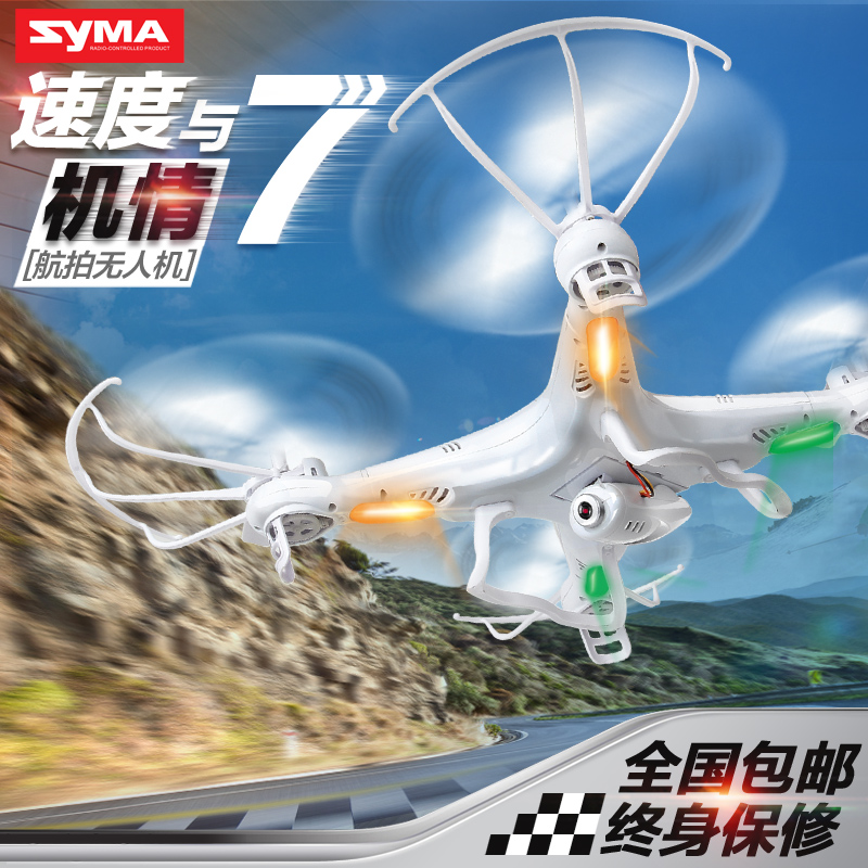 Вертолет на электро-, радиоуправлении Syma x5c вертолет на электро радиоуправлении skytech m62