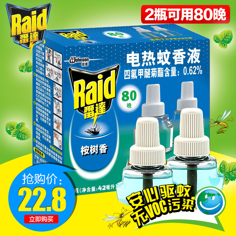 Raid  21ml*2 80 raid 0 3л