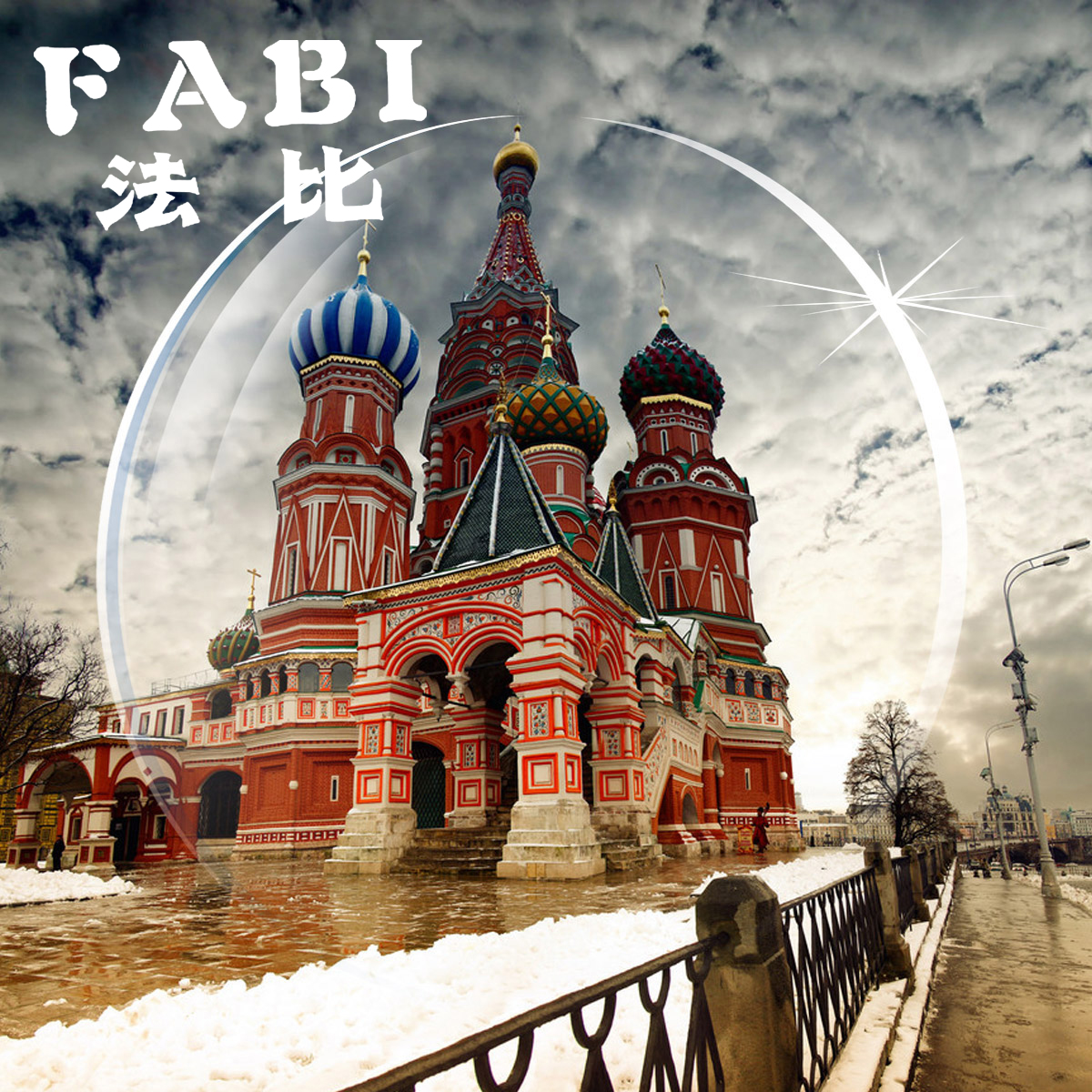 Линзы для очков Law FB/604 FABI 1.61 localized law