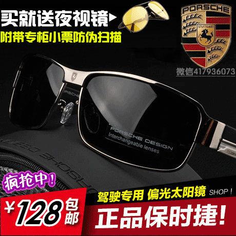 Солнцезащитные очки PORSCHE DESIGN солнцезащитные очки porsche design p8529