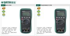 Мультиметр Cedel 03015