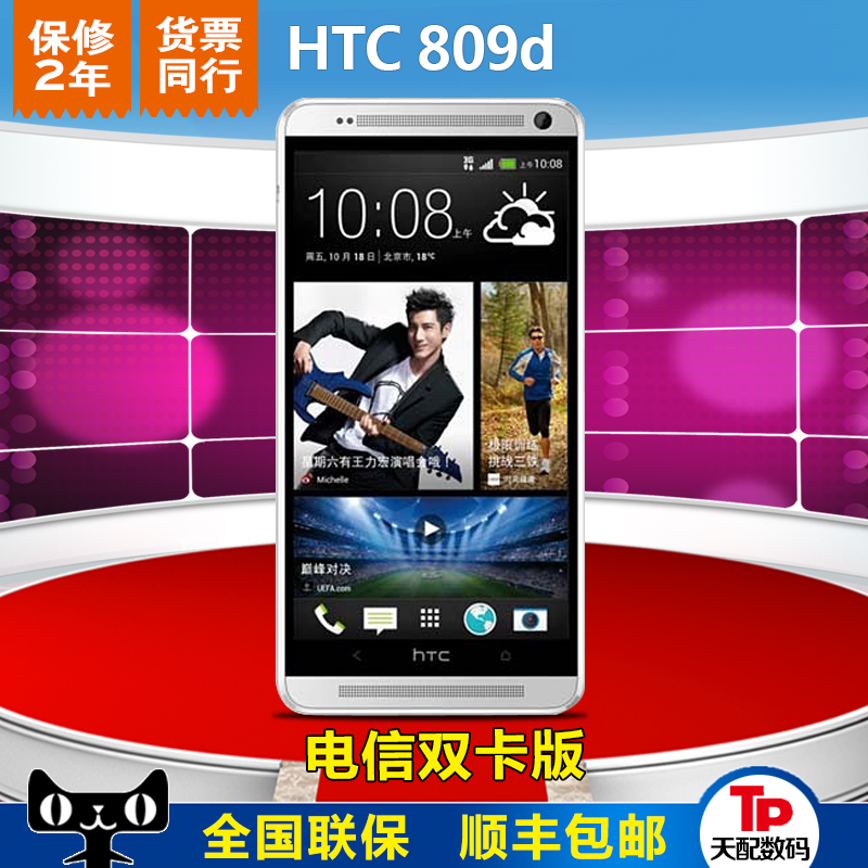 Мобильный телефон HTC  809d One MAX T6 3G ulefone vienna 32gb смартфон