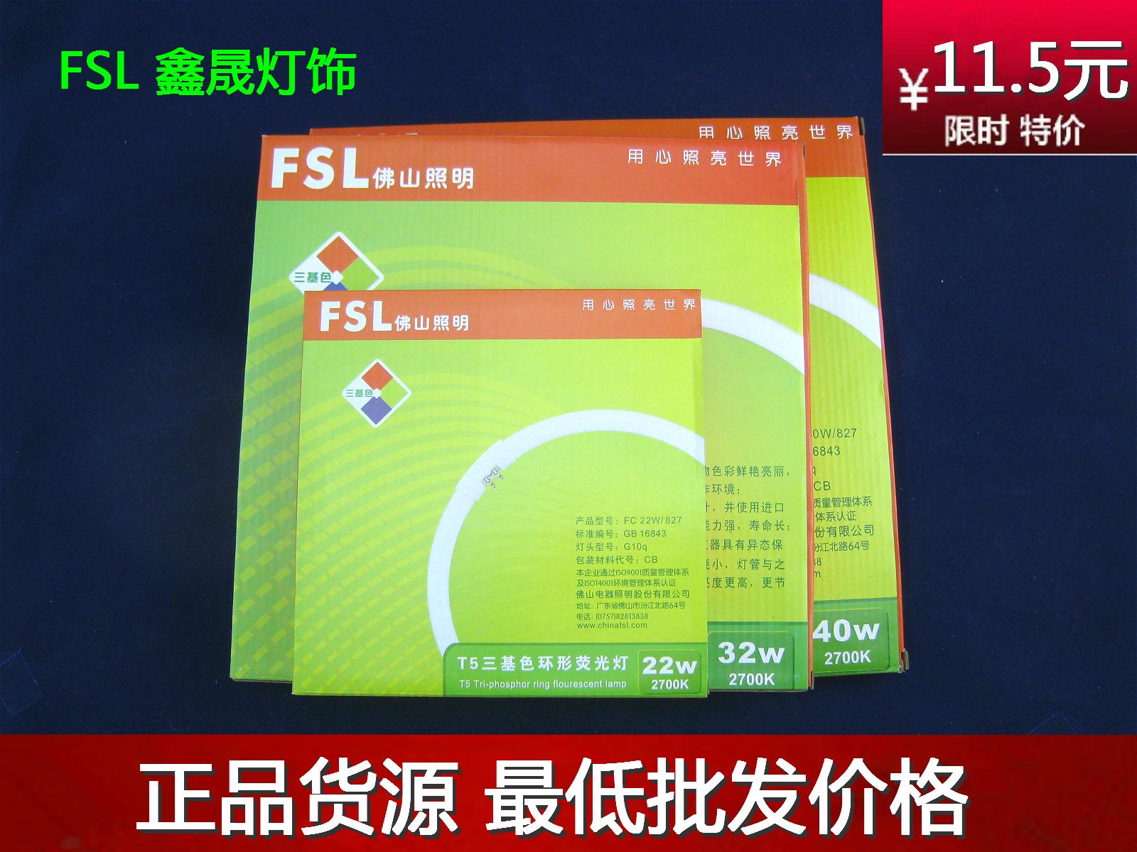 лампочка Foshan  T5 T5-22W28W32W40W гаджет foshan облако white 1335
