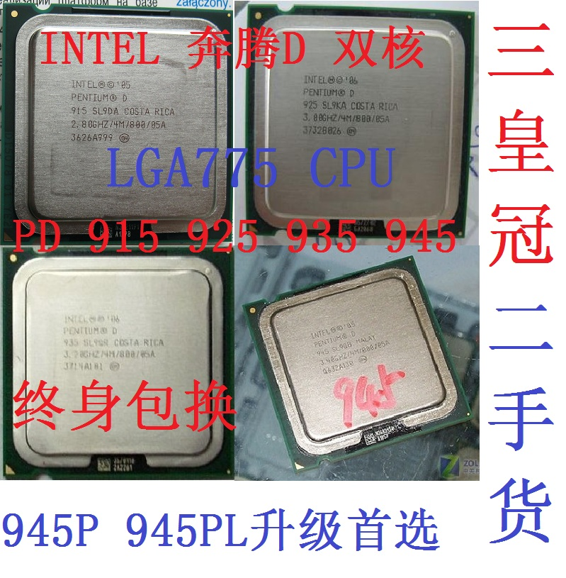 Процессор Intel 920 925 930 935 940 945 950 775 PD CPU процессор intel l5520 1366 cpu core i7 940 930 920