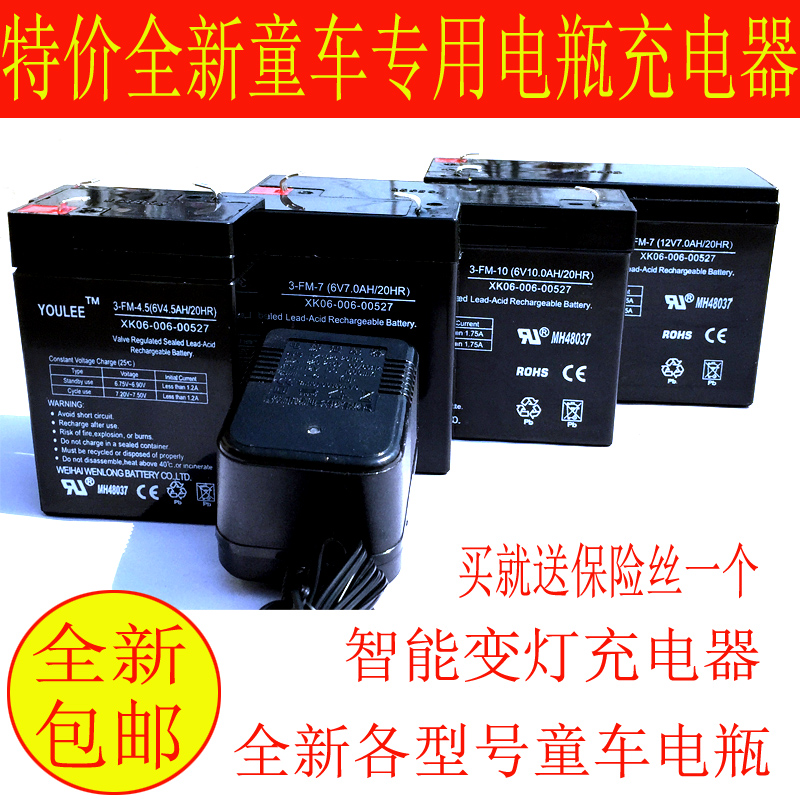 Запчасти для детского транспорта Stroller battery 6V4.5A6V7A6V10