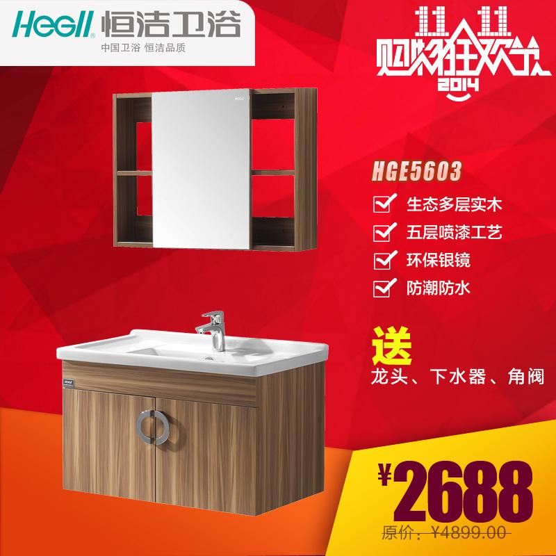 恒洁实木浴室柜HGE5603